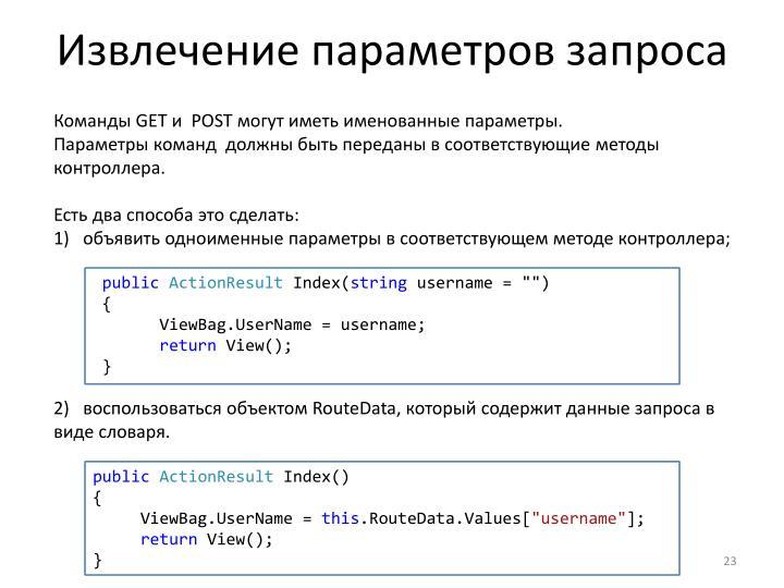 Извлечение параметров запроса