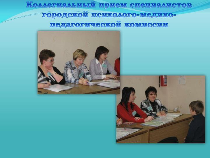 Коллегиальный прием специалистов городской психолого-медико-педагогической комиссии