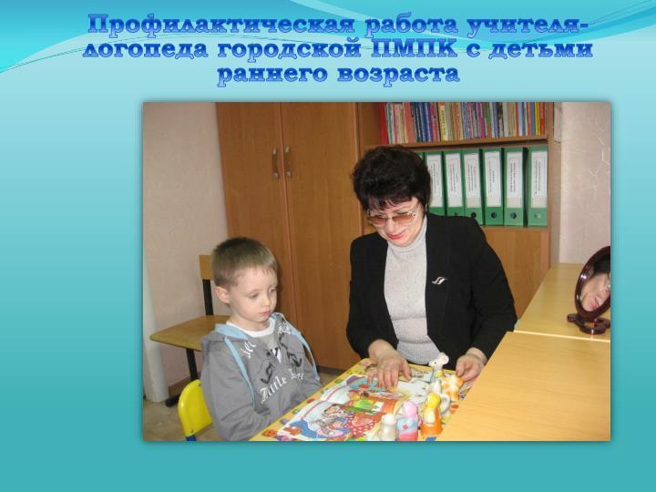 Профилактическая работа учителя-логопеда городской ПМПК с детьми раннего возраста
