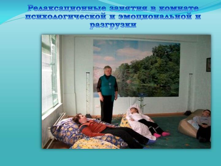 Релаксационные занятия в комнате психологической и эмоциональной и разгрузки