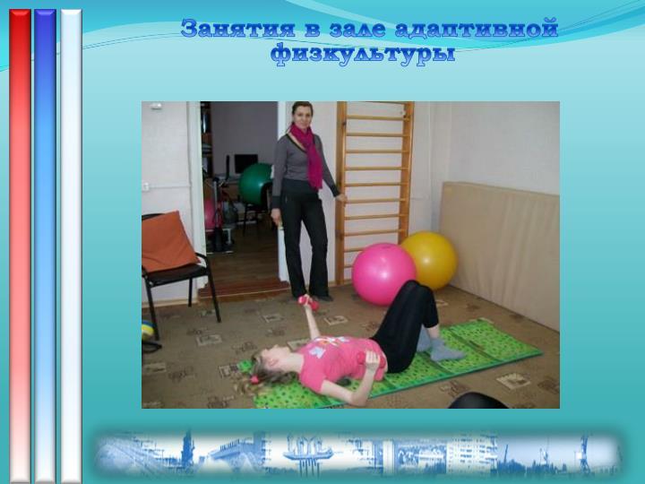 Занятия в зале адаптивной физкультуры