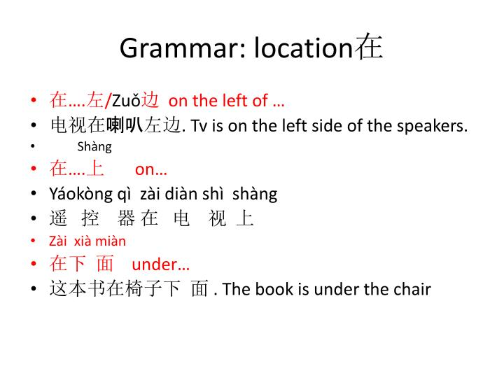 Grammar: location
