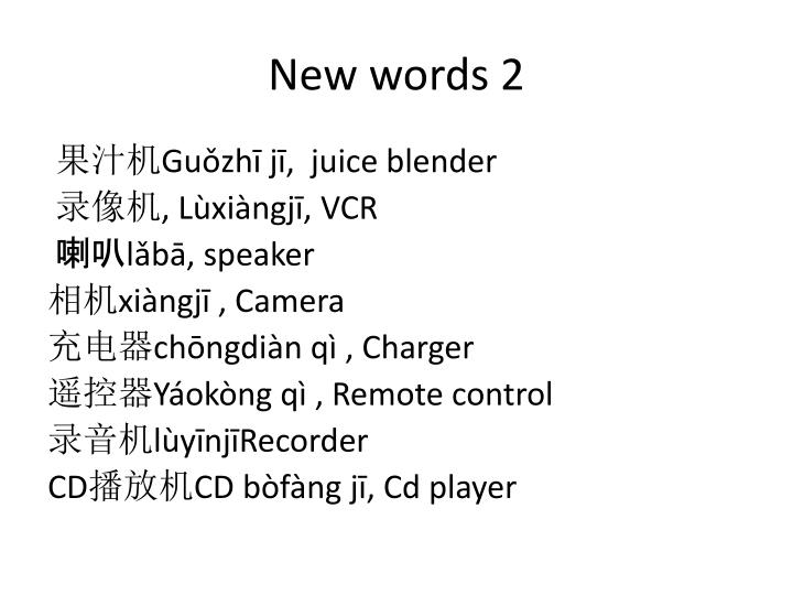 New words 2