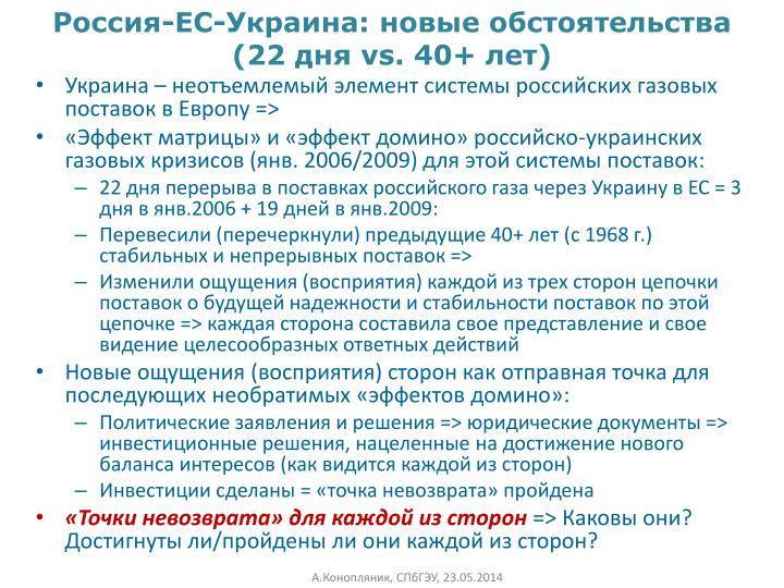 Россия-ЕС-Украина: новые обстоятельства