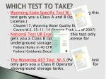 which test to take