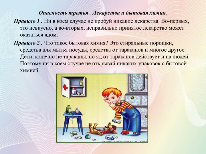 Опасность третья . Лекарства и бытовая химия.