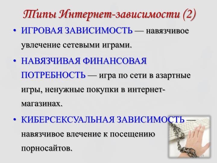 Типы Интернет-зависимости