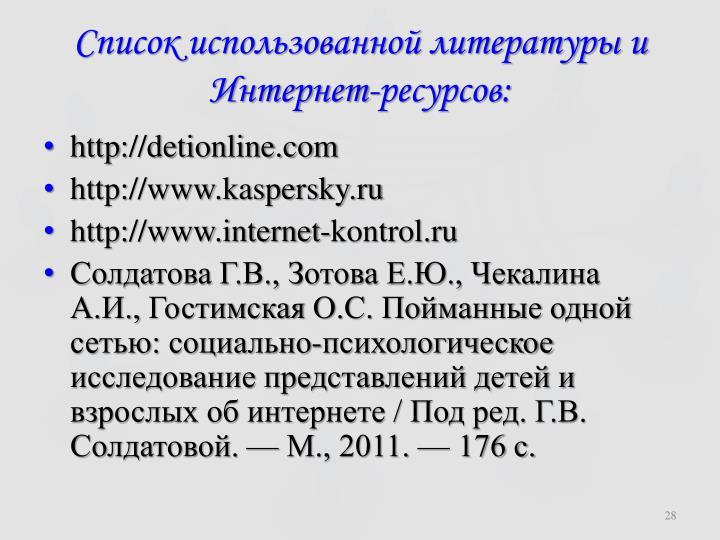 Список использованной литературы и Интернет-ресурсов