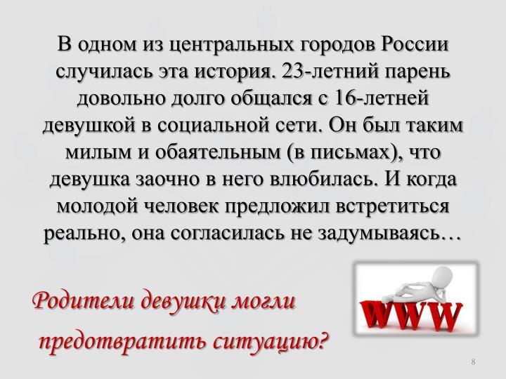 В одном из центральных городов России случилась эта история. 23-летний