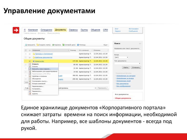 Управление документами