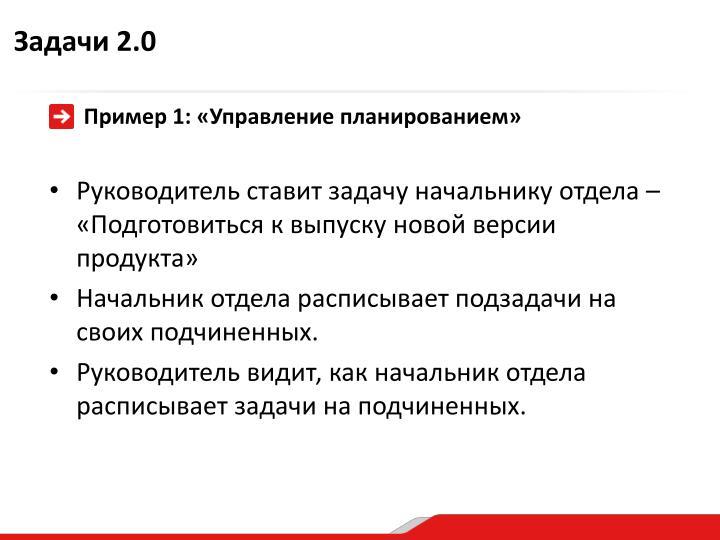 Задачи 2.0