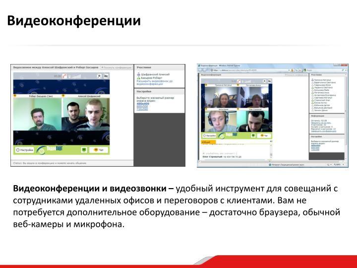 Видеоконференции