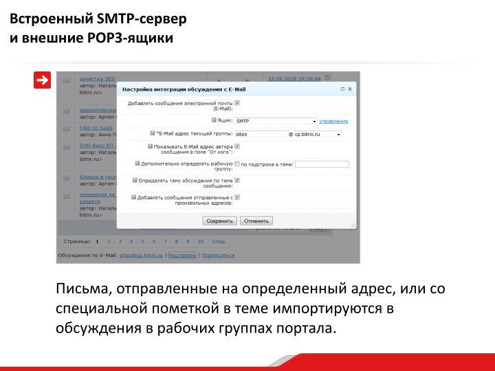 Встроенный SMTP-сервер
