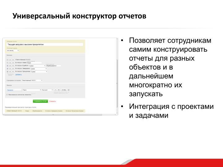 Универсальный конструктор отчетов