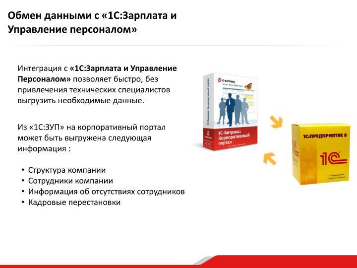 Обмен данными с «1С:Зарплата и Управление персоналом»