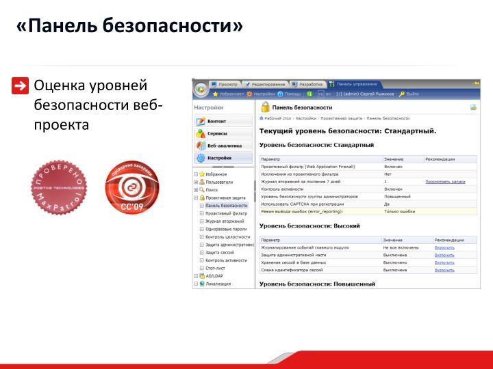 Оценка уровней безопасности веб-проекта
