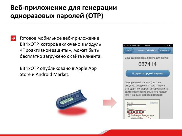 Веб-приложение для генерации