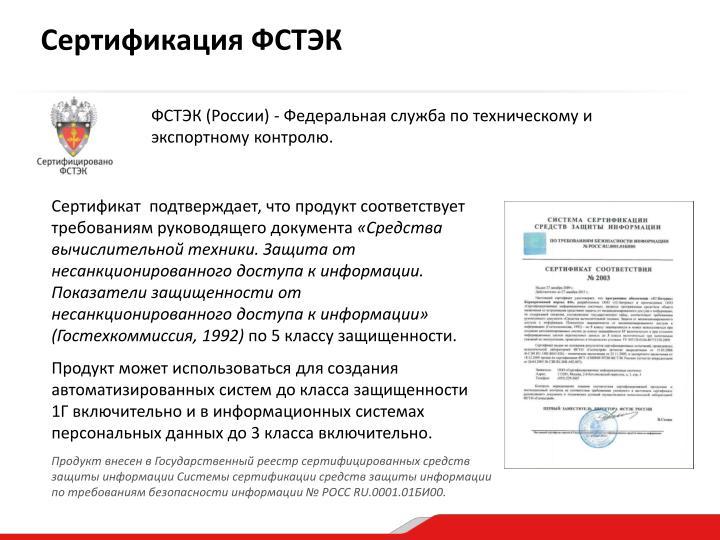 Сертификация ФСТЭК