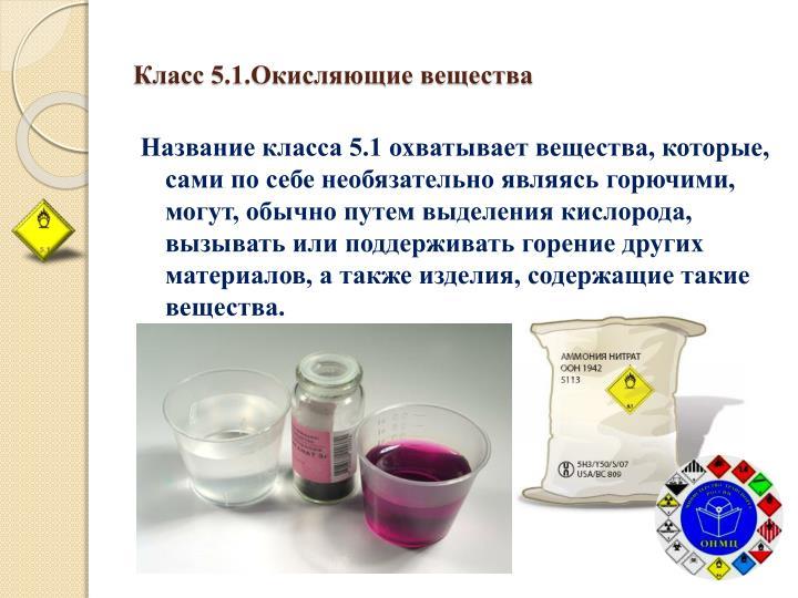 Класс 5.1.Окисляющие вещества