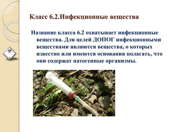 Класс 6.2.Инфекционные вещества