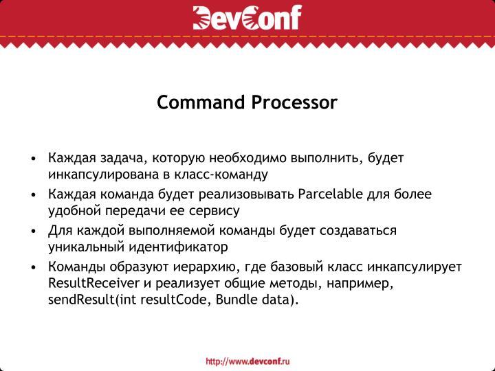 Command Processor