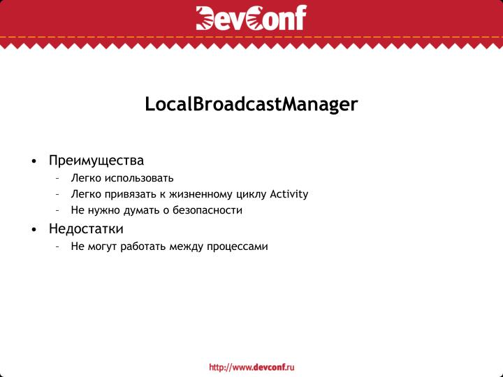 LocalBroadcastManager