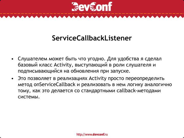 ServiceCallbackListener