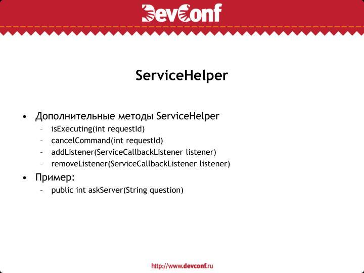 ServiceHelper