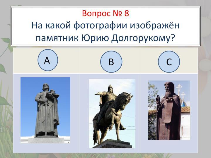 Вопрос № 8
