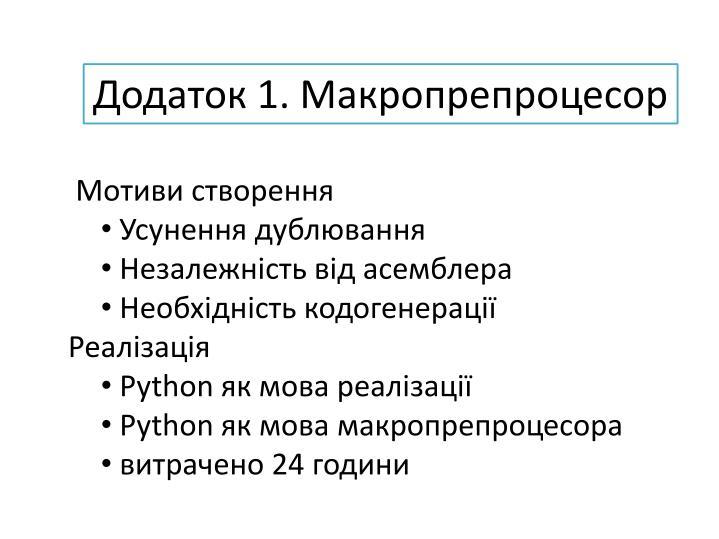 Додаток 1.