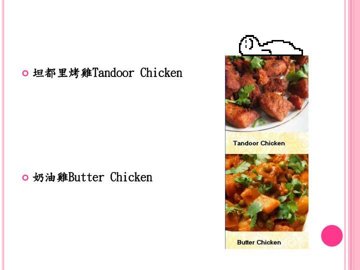 坦都里烤雞
