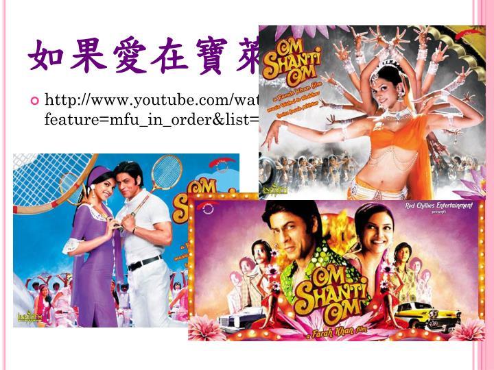 如果愛在寶萊塢