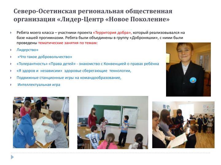 Северо-Осетинская региональная общественная организация «Лидер-Центр «Новое Поколение»