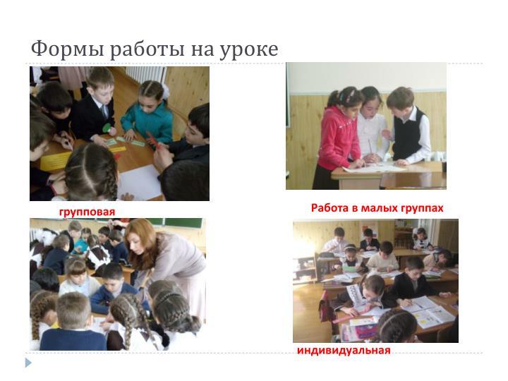 Формы работы на уроке
