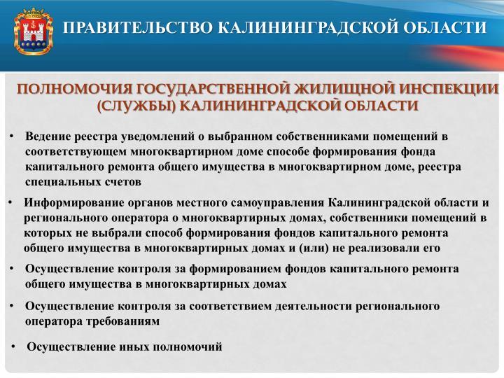полномочия Государственной жилищной инспекции (службы) Калининградской