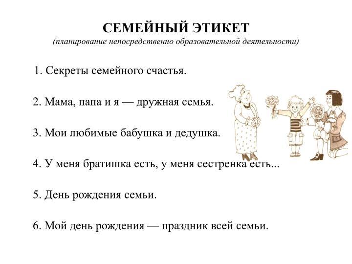 СЕМЕЙНЫЙ ЭТИКЕТ