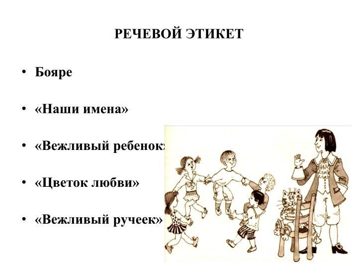 РЕЧЕВОЙ ЭТИКЕТ