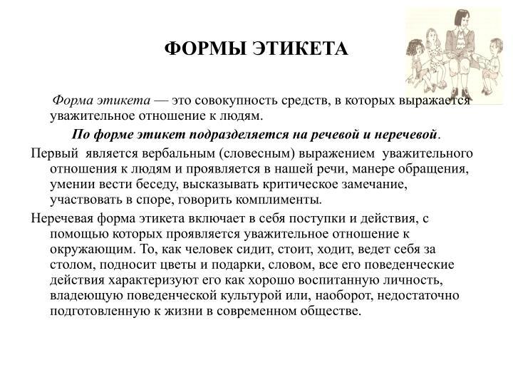 ФОРМЫ ЭТИКЕТА