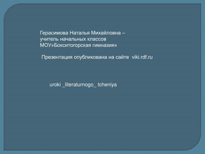 Герасимова Наталья Михайловна –