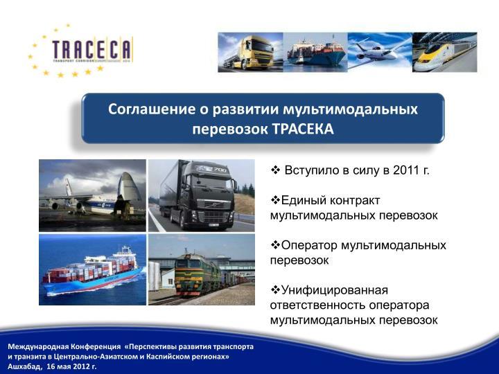 Соглашение о развитии мультимодальных перевозок ТРАСЕКА