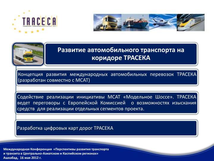 Международная Конференция  «Перспективы развития транспорта и транзита в Центрально-Азиатском и Каспийском регионах»
