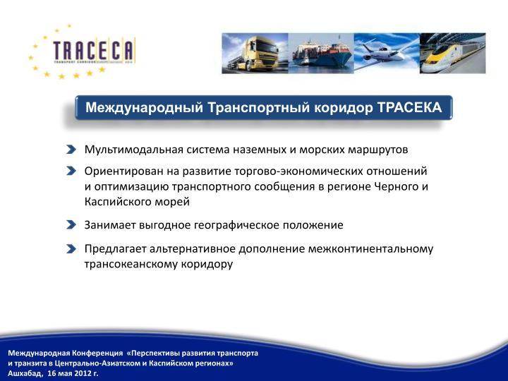 Международный Транспортный коридор ТРАСЕКА