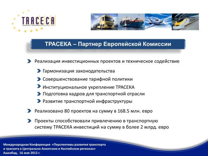 ТРАСЕКА – Партнер Европейской Комиссии
