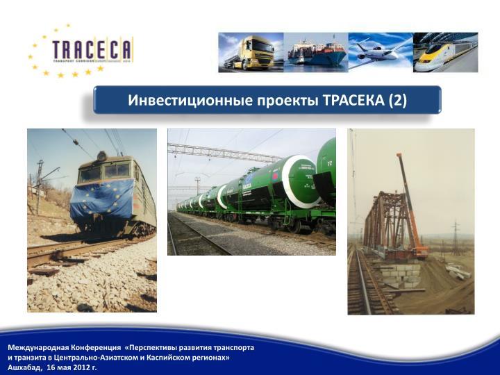 Инвестиционные проекты ТРАСЕКА (2)
