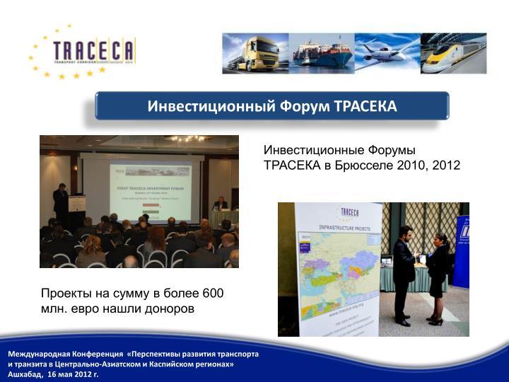 Инвестиционный Форум ТРАСЕКА