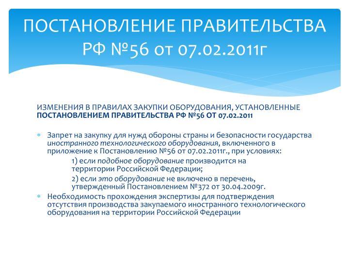 ПОСТАНОВЛЕНИЕ ПРАВИТЕЛЬСТВА РФ №56 от 07.02.2011г