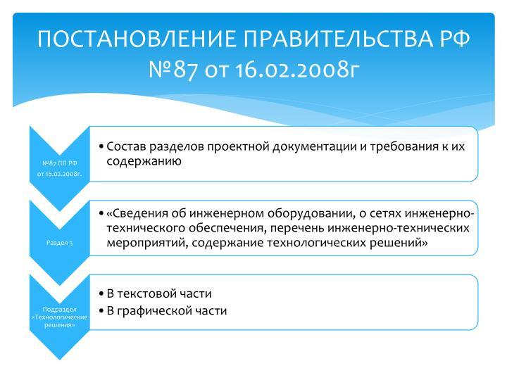 ПОСТАНОВЛЕНИЕ ПРАВИТЕЛЬСТВА РФ №87 от 16.02.2008г