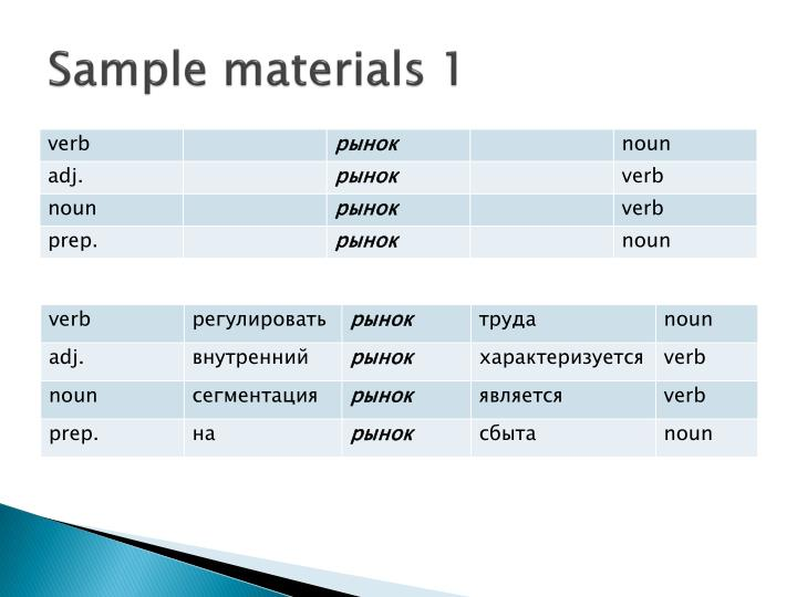 Sample materials 1