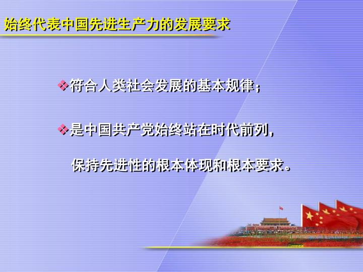 始终代表中国先进生产力的发展要求