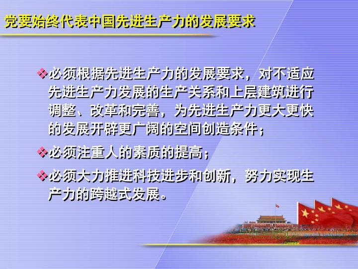 党要始终代表中国先进生产力的发展要求